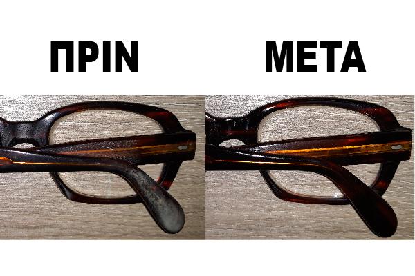 σπασμένα γυαλιά γυάλισμα