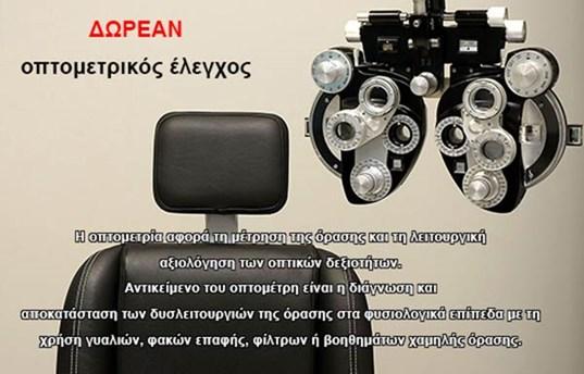 1440613fad dorean optometrikos elegxos